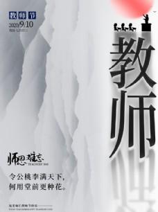 中国风水墨感恩教师节海报