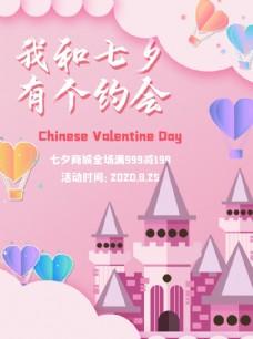 粉色浪漫我和七夕约会海报