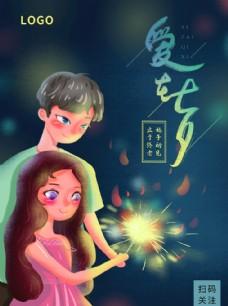 卡通手绘爱在七夕插画海报