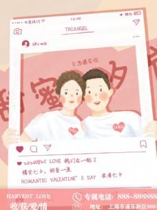 浪漫七夕节专属海报