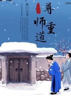 简约大气教师节节日海报