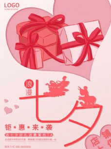 粉色可爱风七夕情人节海报