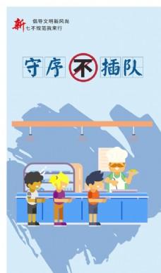 守序不插队社会公益活动宣传海报
