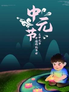 卡通手绘放河灯中元节海报
