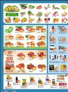 渔人节超市传单DM