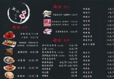 烧烤饭店菜单单页折页