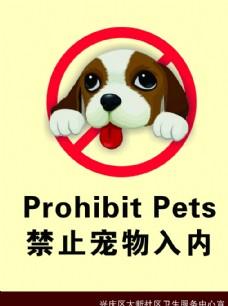 宠物禁止入内