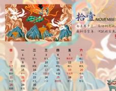 中國風新年日歷圖案設計