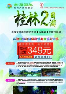 桂林旅行社宣传单海报