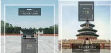 北京旅游畫冊簡約風