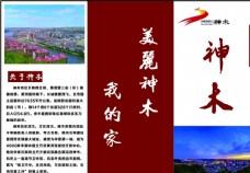 旅游宣傳  神木  風景