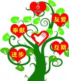 志愿服务爱心树文化墙