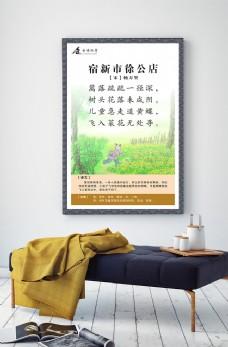 古诗欣赏宿新市徐公店