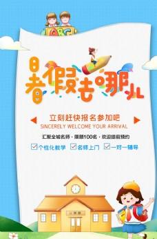 暑假旅游旅行活動宣傳海報