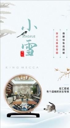 地产新中式小雪海报