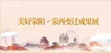 中式活动背景板