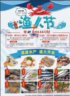 渔人节超市传单 DM