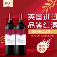 红酒主图模板红色直通车模板图片