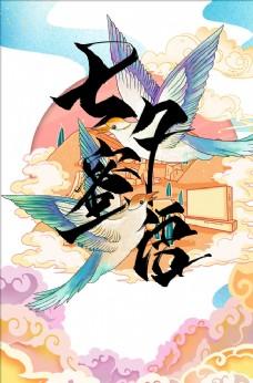 七夕蜜语艺术字