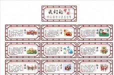 中国传承节日