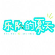 乐队的夏天综艺节目艺术字设计