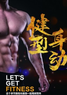 运动 健身 肌肉 健身房 人物