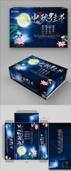 手绘风中秋佳节食品包装盒