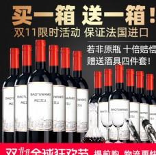 黑色大气风格红酒直通车主图模板图片