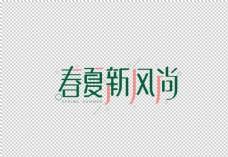 春夏新风尚字体字形主题海报素材