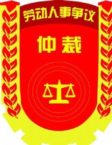 仲裁logo