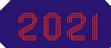 2021新年矢量CDR艺术字