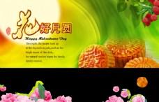 传统节日中秋节喜庆月饼宣传海报
