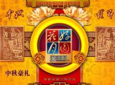 传统节日中秋节喜庆土豪宣传海报