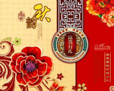 传统节日中秋节富贵尊贵宣传海报