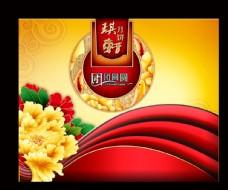 传统节日中秋节喜庆宣传海报