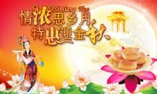 传统节日中秋节嫦娥月饼宣传海报