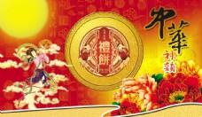 中秋节传统节日喜庆宣传海报