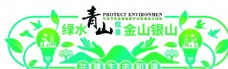 生態和諧公益宣傳墻貼壁畫素材