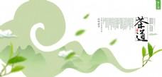 茶道茶葉清新國風活動展板素材