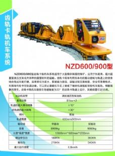 齒軌卡軌機車系統