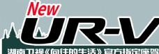 UR-V車前展板