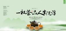 茶品茶葉清新國風活動展板素材