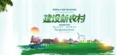 建設新農村社會公益宣傳展板素材