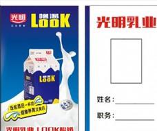 光明乳業  包裝設計  牛奶盒