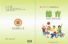 書本教材封面