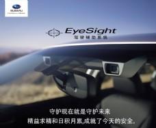 贵州斯巴鲁EyeSight系统