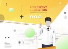 教育培訓宣傳圖案