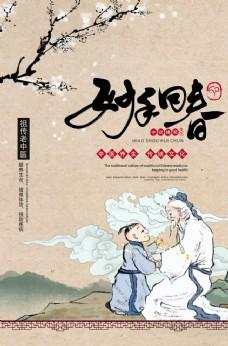 中醫傳統宣傳活動促銷海報