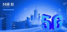 5g网络科技未来企业活动展板