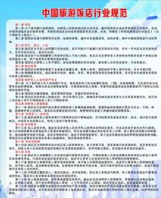 中国旅游饭店行业规范